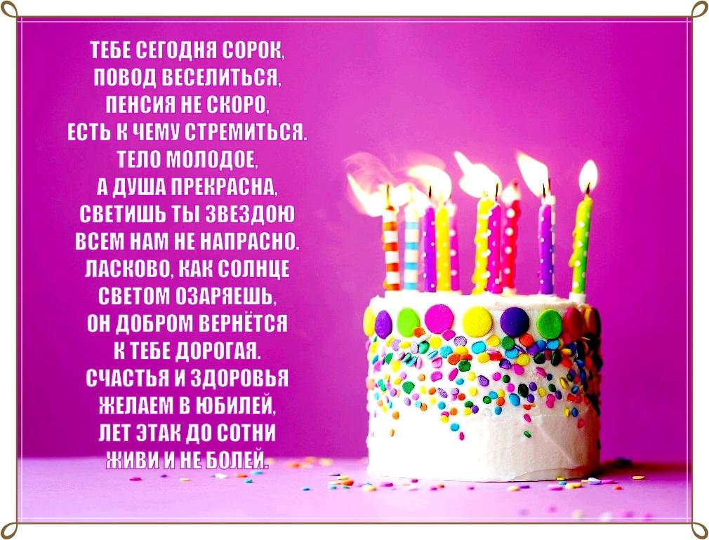 Открытки с днем рождения женщине юбилей 40, картинки
