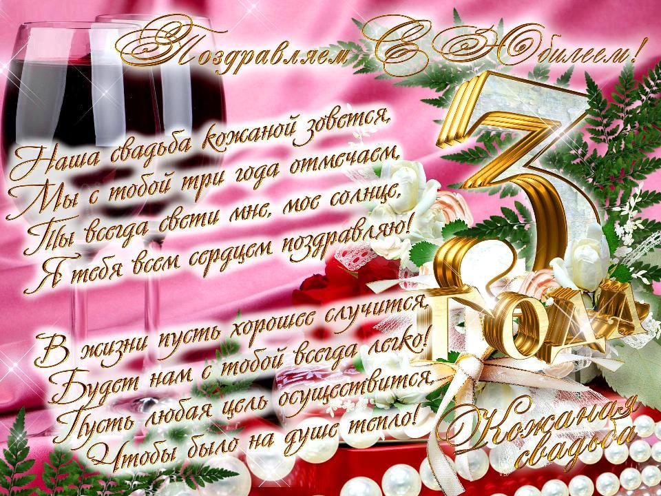 Поздравления с годовщиной свадьбы мужу на 3 года