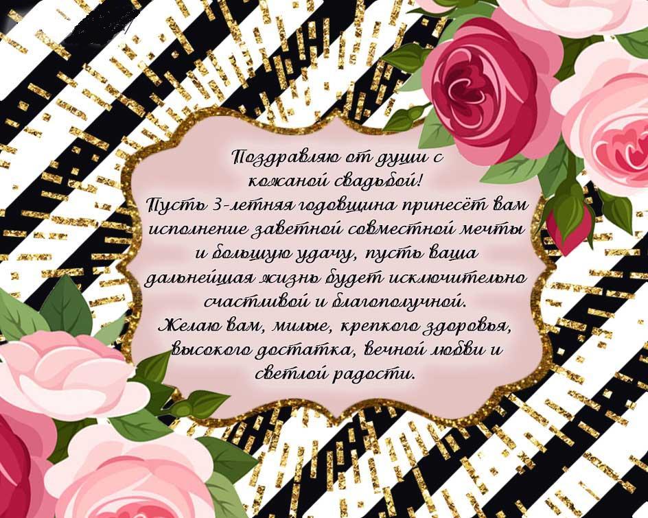 Белочки, поздравления с кожаной свадьбой открытки