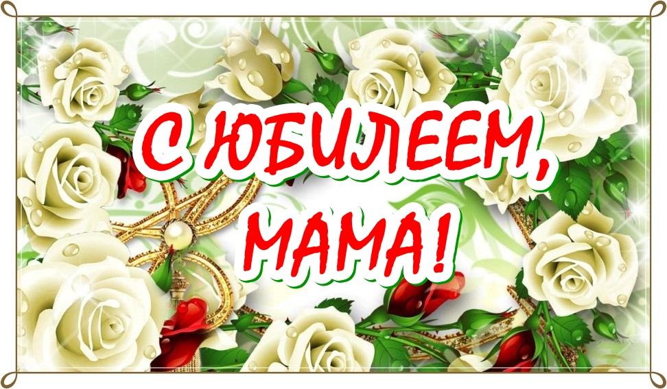 Поздравления мамы с юбилеем 65 лет