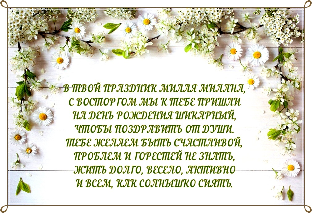 Поздравления с днем рождения для анджелы