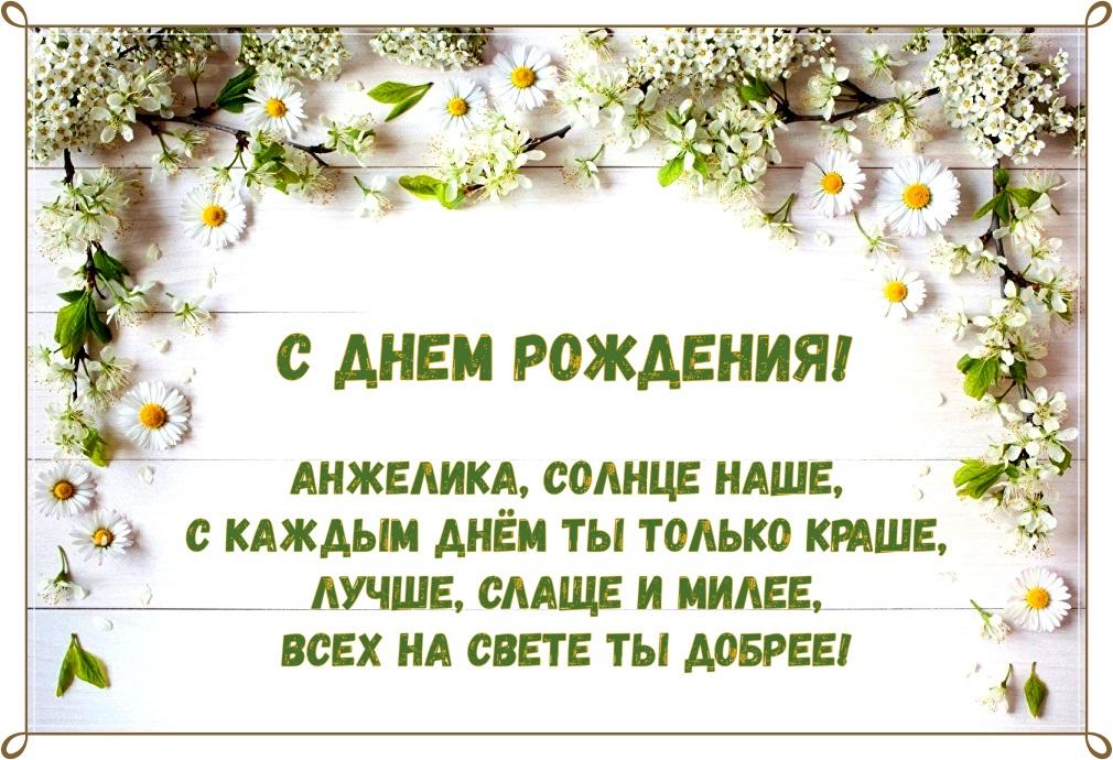 советские с днем рождения анжелика красивые поздравления образе императора