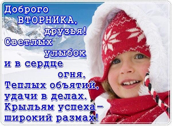 Картинки, картинки прикольные с пожеланиями хорошего зимнего вторника