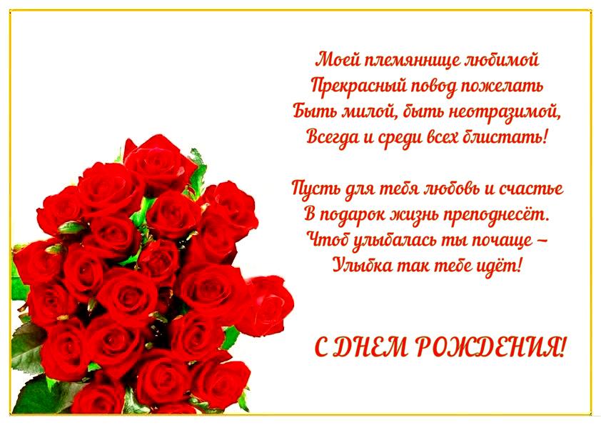 Поздравительный стихи открытка племяннице, дождь