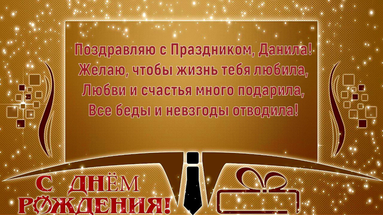 Поздравительная открытка данилу в день рождения