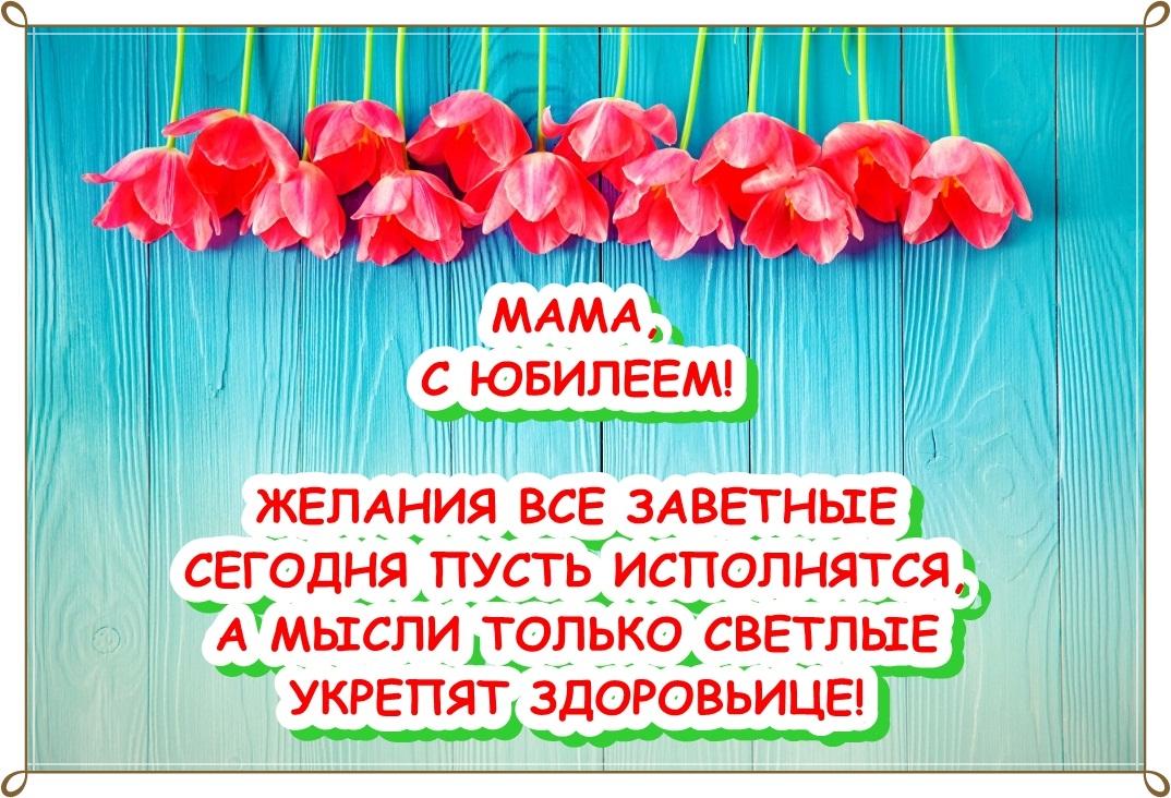Поздравления с юбилеем 70 маме от детей