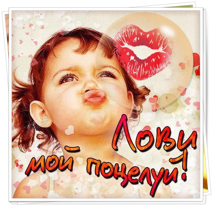 Красивые открытки поцелуи воздушные