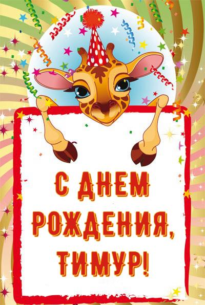 Спасибо что, открытки с днем рождения мальчику тимуру