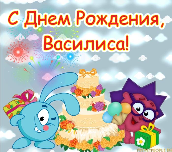 Картинка с днем рождения василиса