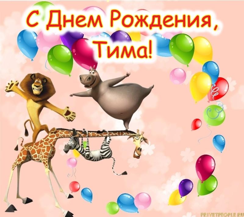 Тимофей с днем рождения открытки мужчине