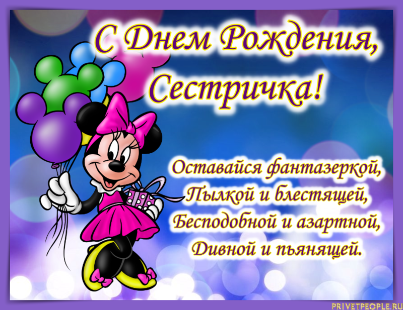 объявление поздравления сестры того