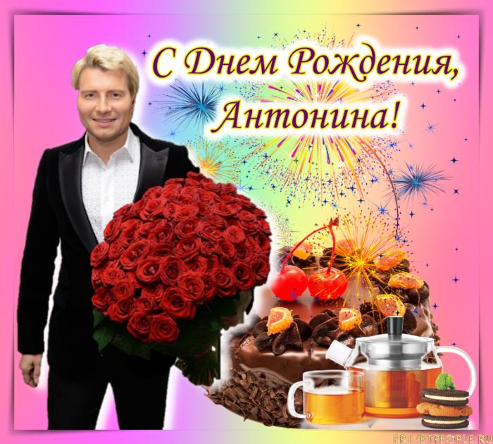 поздравления с днем рождения по имени антонина