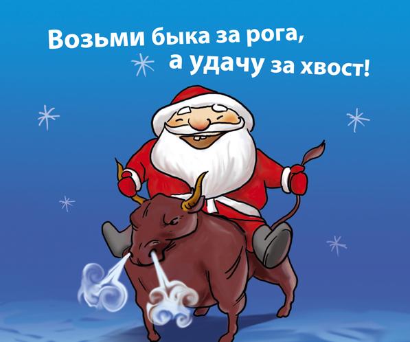 Прикольное новогоднее поздравление