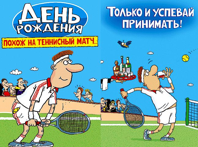 придет поздравление с днем рождения тенниса отеля