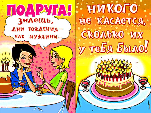 Поздравления с днем рождения подруге 30 картинки, печатать открытки домашних