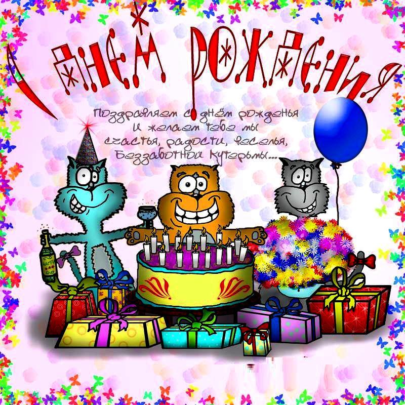 Открытки с днем рождения девушке прикольные смешные, для денег