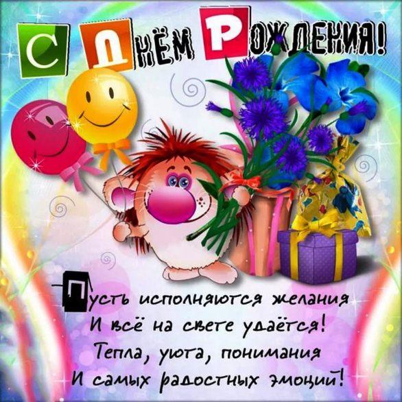 Прикольные поздравления учительнице с днем рождения