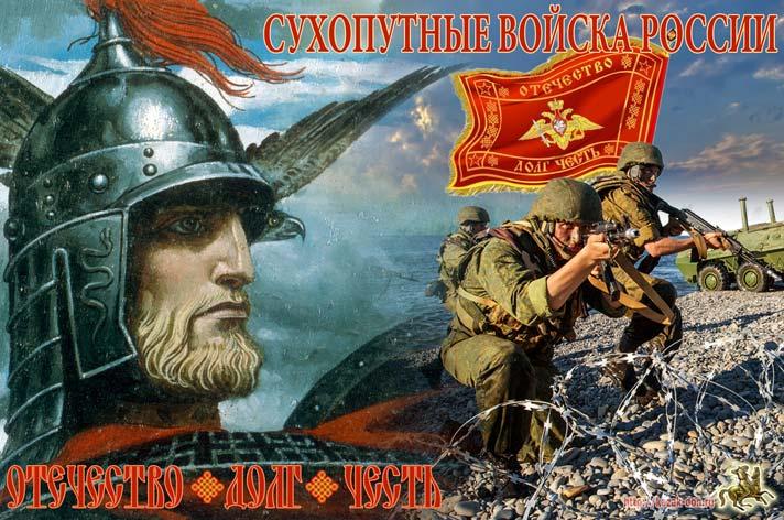 Поздравления к дню сухопутных войск