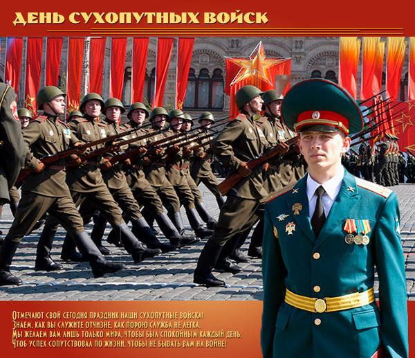 Поздравления днем сухопутных войск россии