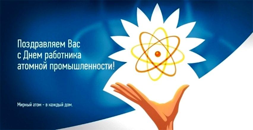 Поздравления для атомной промышленности