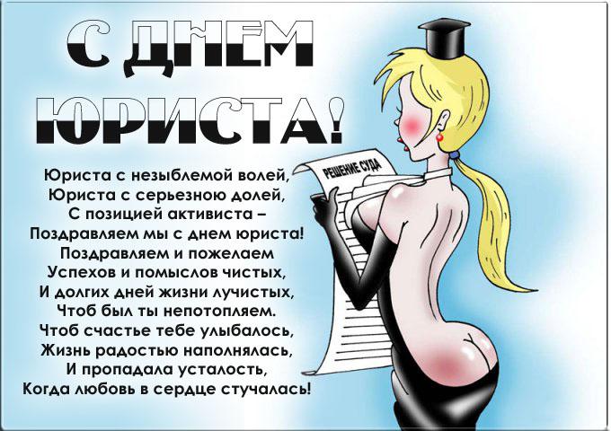 Поздравление открытки с днем юриста для мужчин
