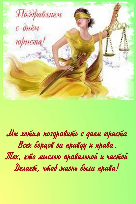 Поздравленья к дню юриста 16
