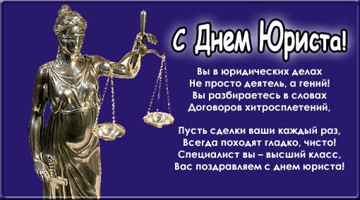 Прикольные поздравления с днем юриста поздравления фото 345