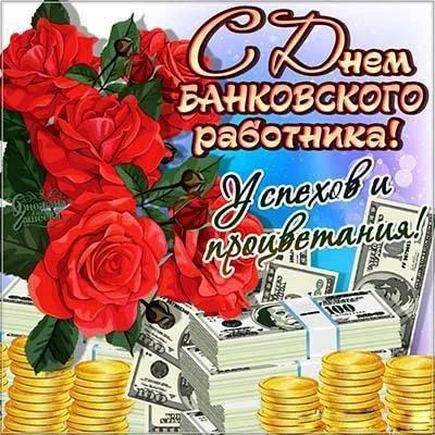Поздравления банковских работников с праздником