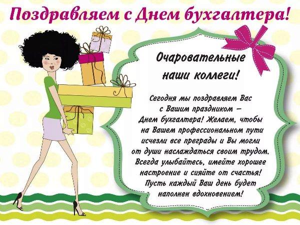 Поздравление в прозе с днем рождения главному бухгалтеру женщине прикольные