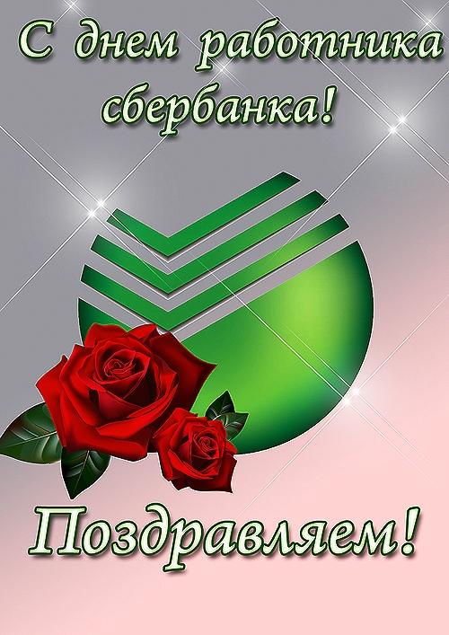 Поздравления с днем рождения работника сбербанка