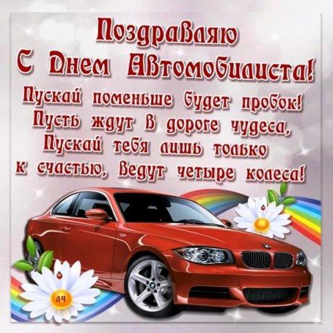 Прикольные пожелания Красивые открытки для водителей