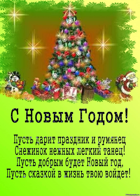 Поздравления с новым годом учительницу