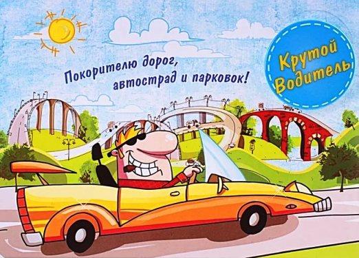 С днем рождения водителю прикольные открытка, ретро открытка днем