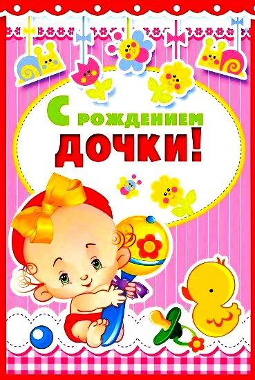 Поздравление с рождением дочурки для родителей 761