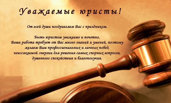 Поздравления юристам смешные в прозе