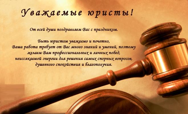 Открытки про судей