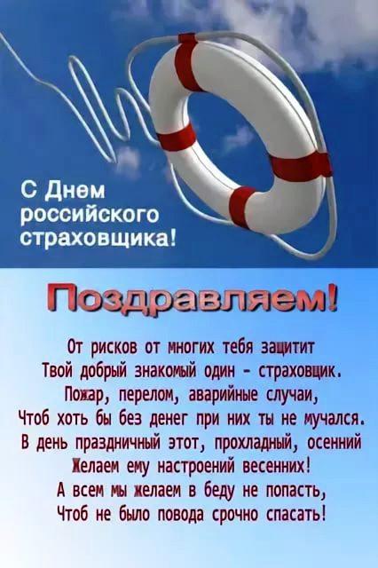обозначил день росгосстрах 6 октября Украинские