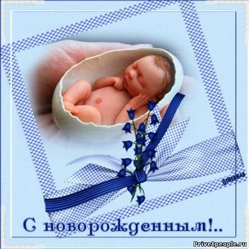 Поздравления с новорожденным мальчиком прикольные