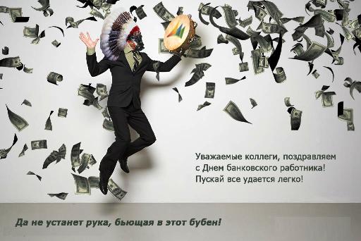 Поздравление банкиру 19