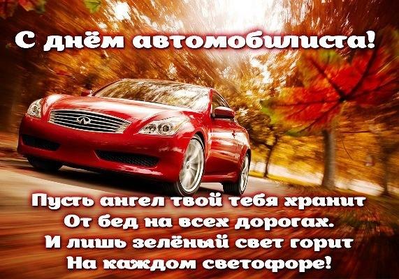 Короткие поздравления с днем автомобилиста мужу