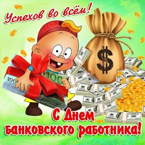 День банковских работников поздравление