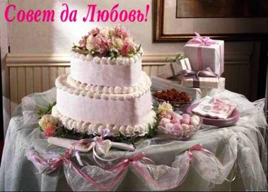 Поздравление на свадебный торт 708