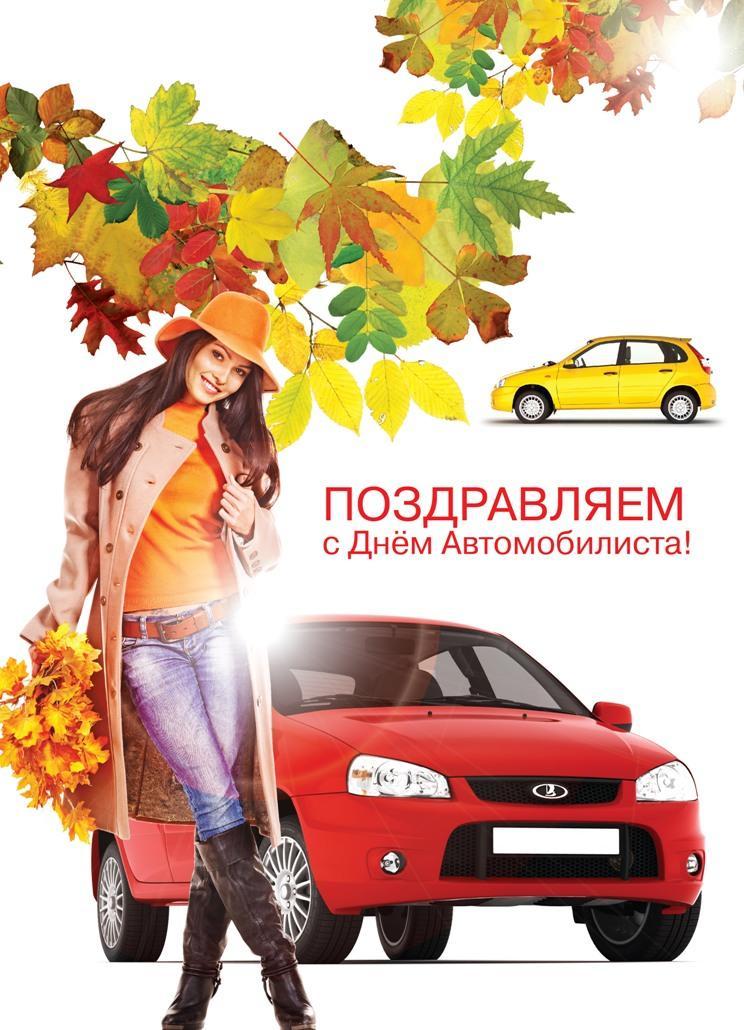 День автомобилиста поздравление в картинках