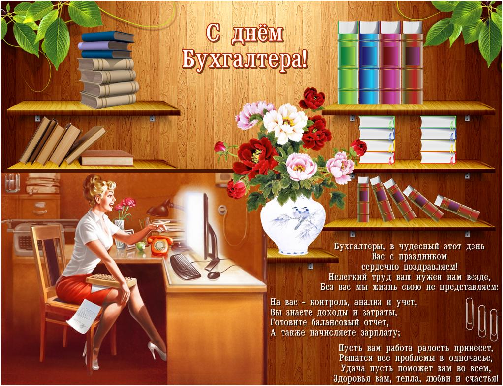 Картинки к днем бухгалтера прикольные, картинки надписями чеширский