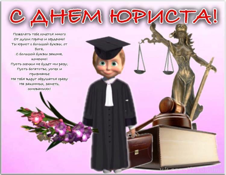 черного мага день юриста в россии картинки плейкасты тот