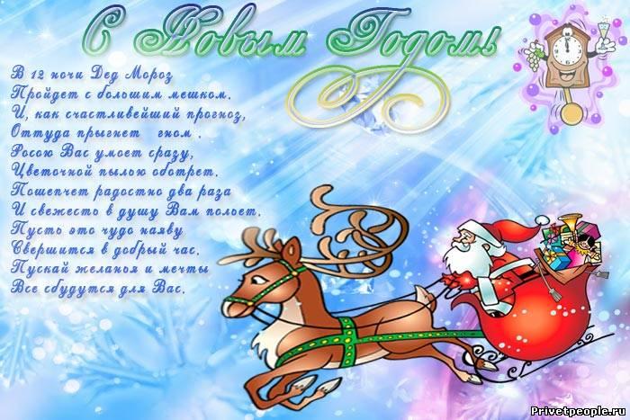 Готовые новогодние открытки скачать