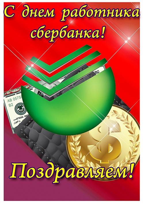 Открытки с днем работников сбербанка россии, сделать христианскую открытку