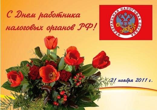 Отношениях между, поздравления и открытки к дню налоговых органов
