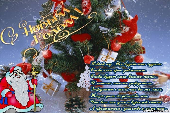 Поздравление с новым годом белорусский язык