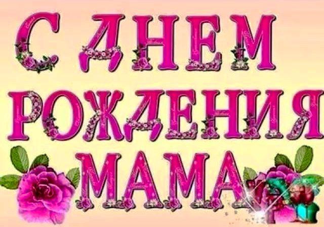 С днем рождения мама картин